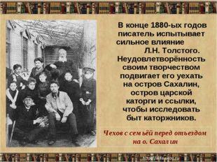 * Чехов с семьёй перед отъездом на о. Сахалин В конце 1880-ых годов писатель