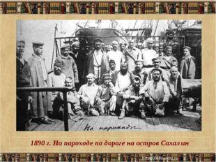 * 1890 г. На пароходе по дороге на остров Сахалин