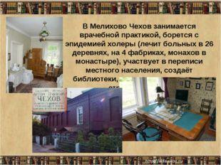 * В Мелихово Чехов занимается врачебной практикой, борется с эпидемией холеры