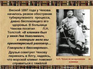 * Весной 1897 года у Чехова началось резкое обострение туберкулезного процесс