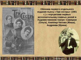 * Обложка первого отдельного издания пьесы «Три сестры» (1901 г.) с портретам