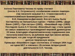 * Антона Павловича Чехова по праву считают (после А.Н. Островского) «создател