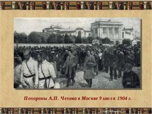 * * Похороны А.П. Чехова в Москве 9 июля 1904 г.