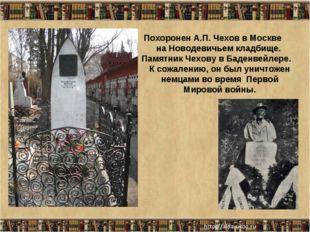 * * Похоронен А.П. Чехов в Москве на Новодевичьем кладбище. Памятник Чехову в