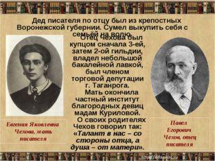 * Дед писателя по отцу был из крепостных Воронежской губернии. Сумел выкупить
