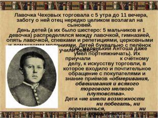 * Лавочка Чеховых торговала с 5 утра до 11 вечера, заботу о ней отец нередко
