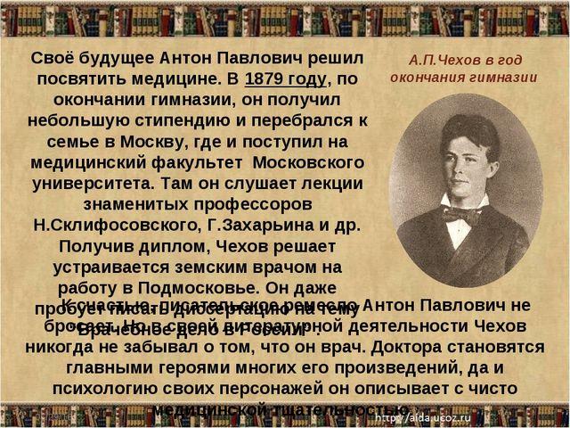 * Cвоё будущее Антон Павлович решил посвятить медицине. В 1879 году, по оконч...