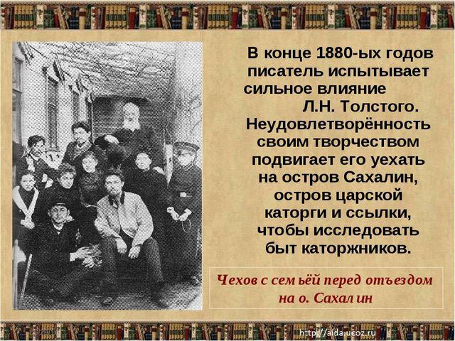* Чехов с семьёй перед отъездом на о. Сахалин В конце 1880-ых годов писатель...