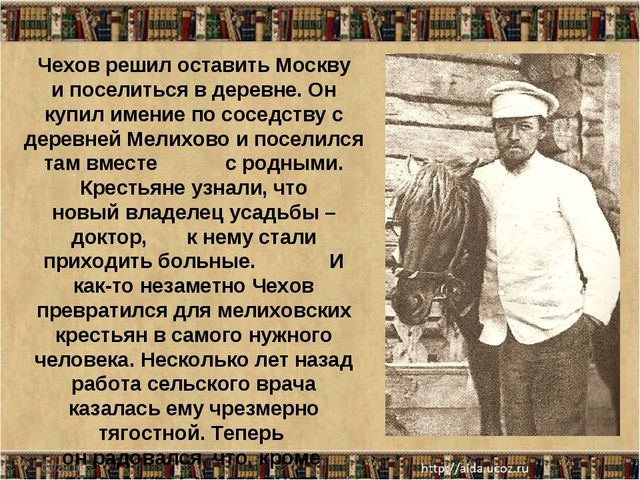 * Чехов решил оставить Москву и поселиться в деревне. Он купил имение по сосе...