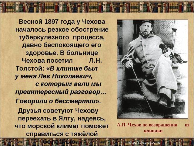 * Весной 1897 года у Чехова началось резкое обострение туберкулезного процесс...
