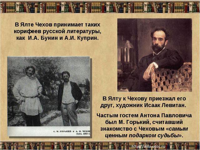 * В Ялту к Чехову приезжал его друг, художник Исаак Левитан. Частым гостем Ан...