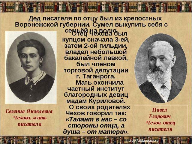 * Дед писателя по отцу был из крепостных Воронежской губернии. Сумел выкупить...