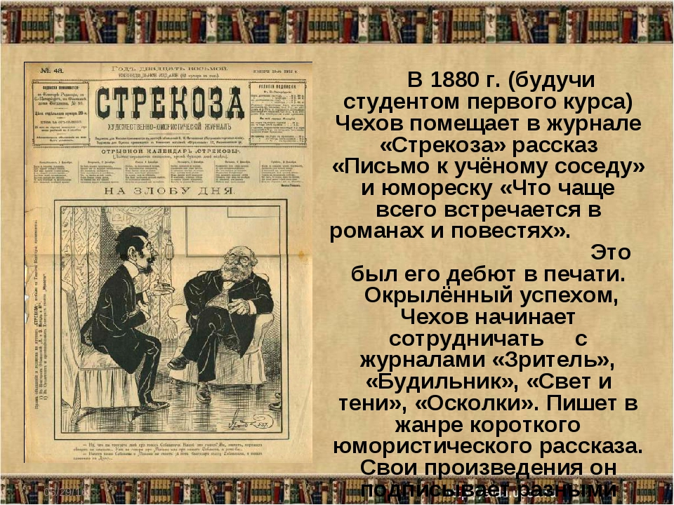 * В 1880 г. (будучи студентом первого курса) Чехов помещает в журнале «Стреко...