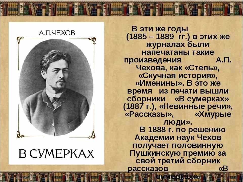 * В эти же годы (1885 – 1889 гг.) в этих же журналах были напечатаны такие пр...