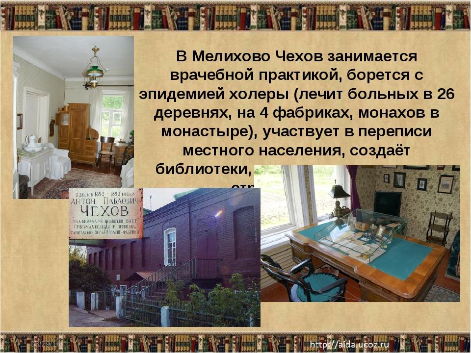 * В Мелихово Чехов занимается врачебной практикой, борется с эпидемией холеры...