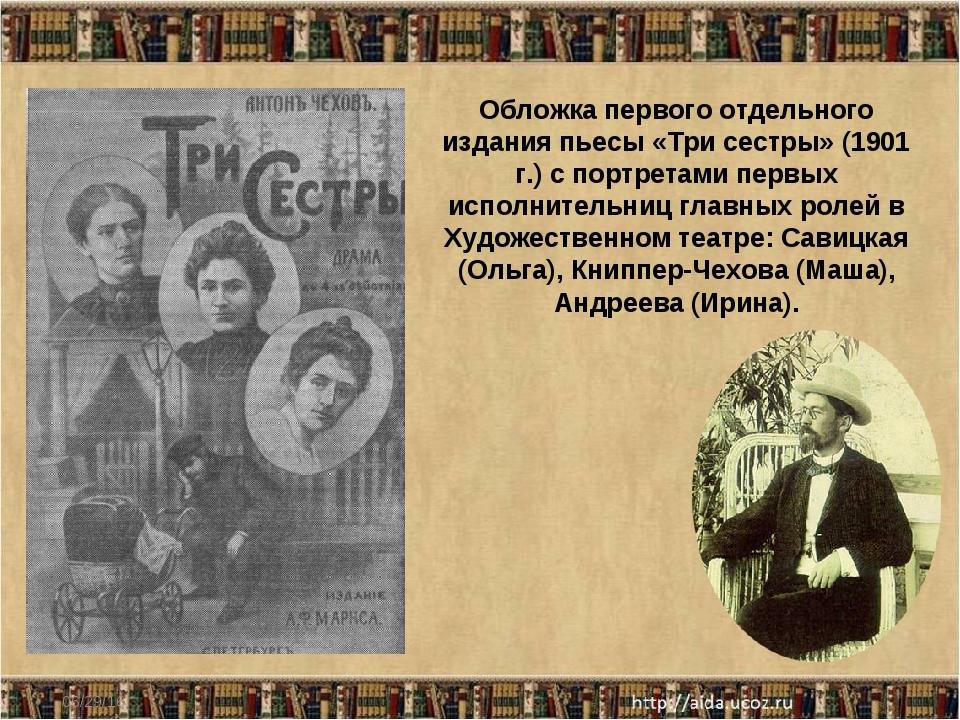 * Обложка первого отдельного издания пьесы «Три сестры» (1901 г.) с портретам...