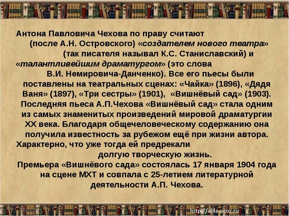 * Антона Павловича Чехова по праву считают (после А.Н. Островского) «создател...