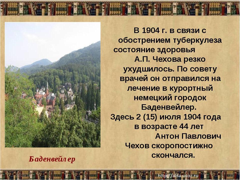 * * В 1904 г. в связи с обострением туберкулеза состояние здоровья А.П. Чехов...