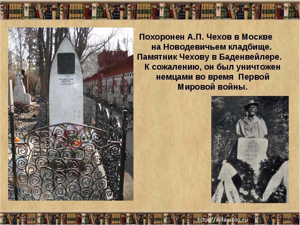 * * Похоронен А.П. Чехов в Москве на Новодевичьем кладбище. Памятник Чехову в...