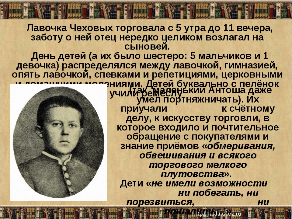 * Лавочка Чеховых торговала с 5 утра до 11 вечера, заботу о ней отец нередко...