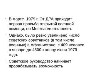 В марте 1979 г. От ДРА приходит первая просьба открытой военной помощи, но М