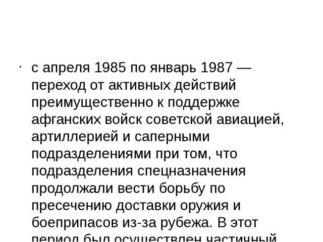 с апреля 1985 по январь 1987— переход от активных действий преимущественно...