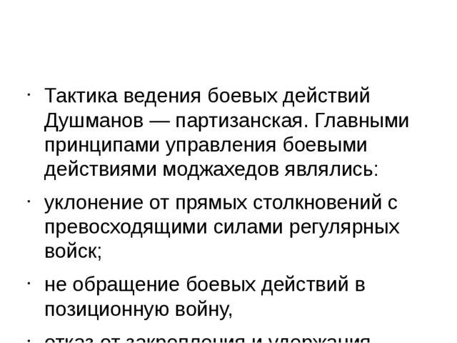 Тактикаведениябоевых действий Душманов—партизанская. Главными принципами...