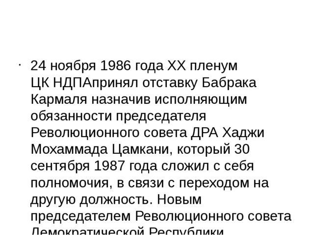 24 ноября1986 годаXX пленум ЦКНДПАпринял отставкуБабрака Кармаляназначи...