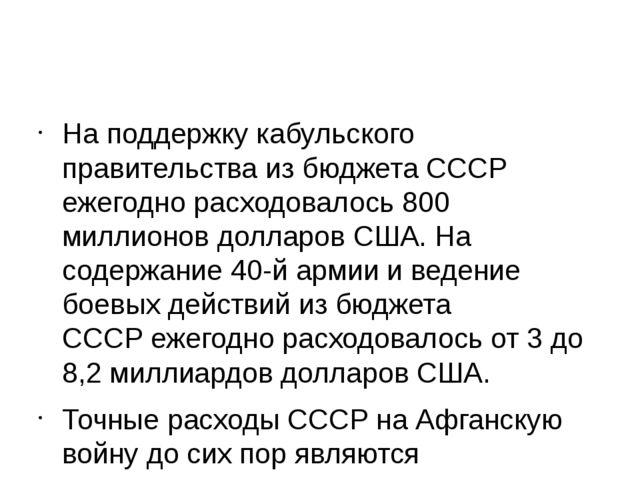 На поддержку кабульского правительства из бюджета СССР ежегодно расходовалос...