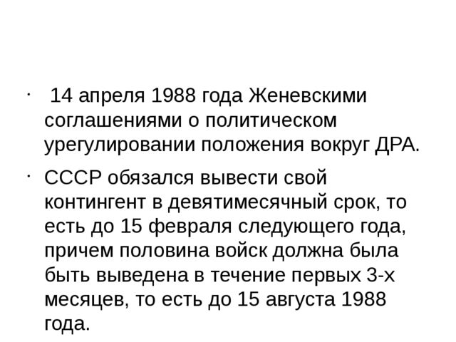14 апреля 1988 года Женевскими соглашениями о политическом урегулировании п...