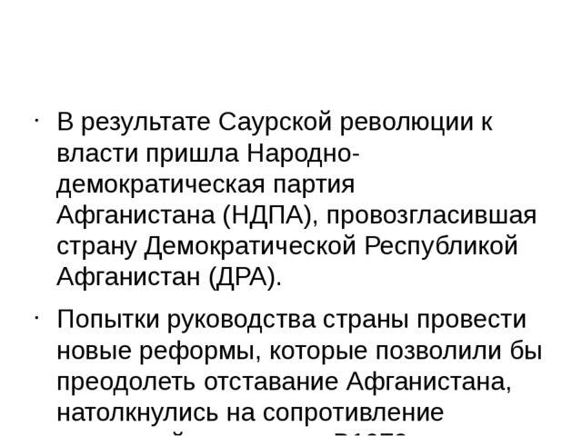 В результате Саурской революции к власти пришлаНародно-демократическая парт...