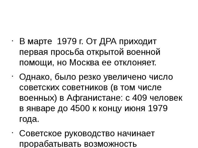 В марте 1979 г. От ДРА приходит первая просьба открытой военной помощи, но М...