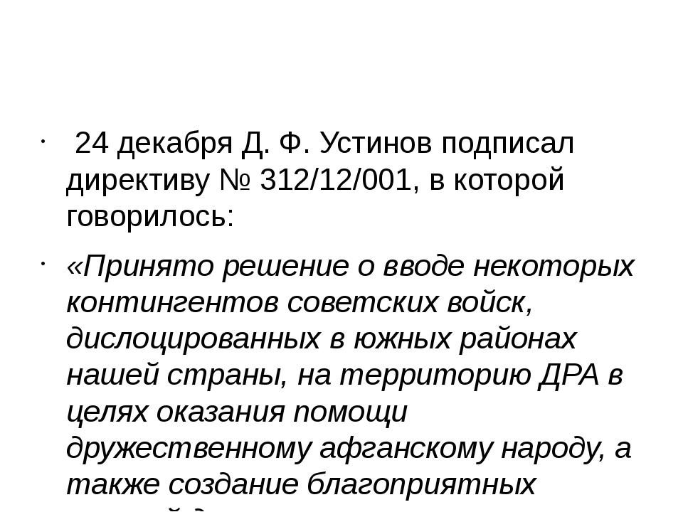 24 декабряД.Ф.Устинов подписал директиву №312/12/001, в которой говорил...