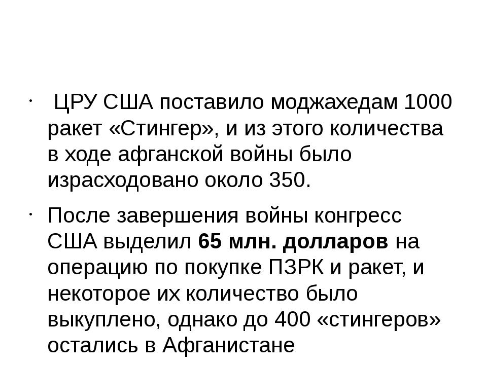 ЦРУСША поставило моджахедам 1000 ракет «Стингер», и из этого количества в...