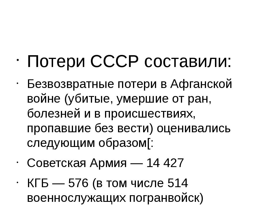 Потери СССР составили: Безвозвратные потери в Афганской войне (убитые, умерш...