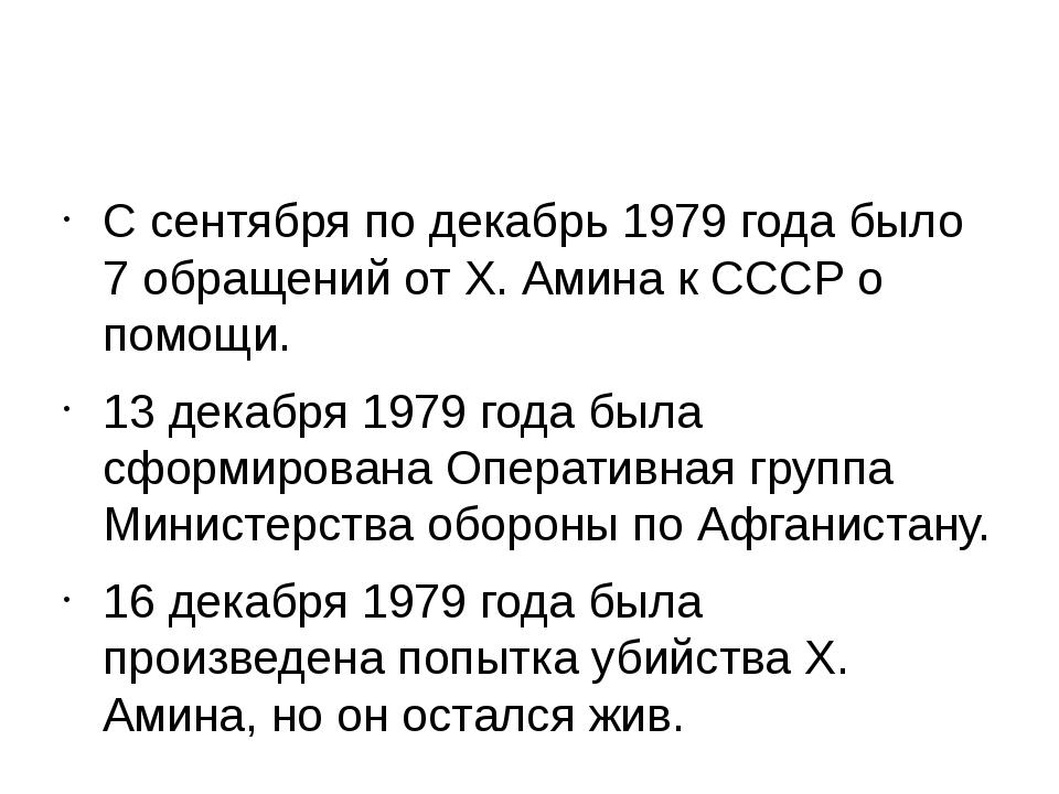 С сентября по декабрь1979 годабыло 7 обращений от Х. Амина к СССР о помощи...