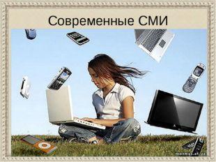 Современные СМИ Печатная пресса (газеты, журналы…) Аудиовизуальные СМК (радио