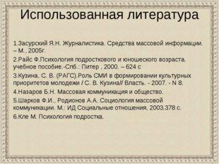 Использованная литература 1.Засурский Я.Н. Журналистика. Средства массовой ин