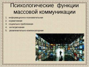 Психологические функции массовой коммуникации информационно-познавательная но