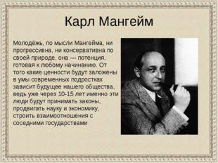 Карл Мангейм Молодёжь, по мысли Мангейма, ни прогрессивна, ни консервативна п