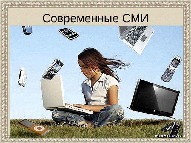 Современные СМИ Печатная пресса (газеты, журналы…) Аудиовизуальные СМК (радио...