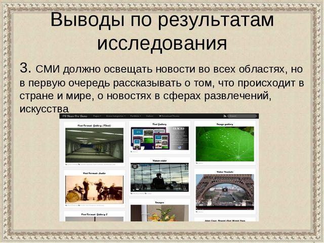 Выводы по результатам исследования 3. СМИ должно освещать новости во всех обл...