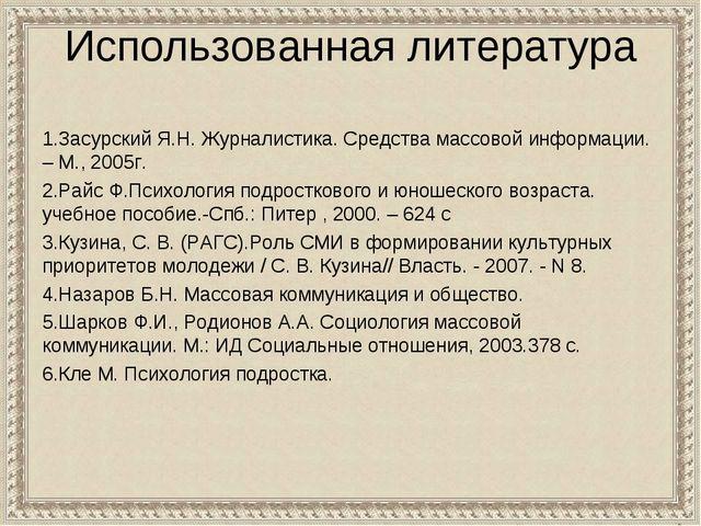 Использованная литература 1.Засурский Я.Н. Журналистика. Средства массовой ин...