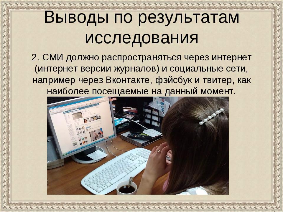 Выводы по результатам исследования 2. СМИ должно распространяться через интер...