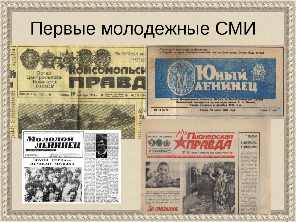 Первые молодежные СМИ