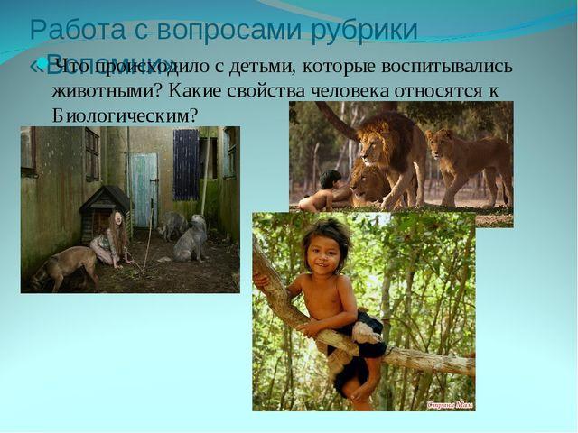 Работа с вопросами рубрики «Вспомни» Что происходило с детьми, которые воспит...