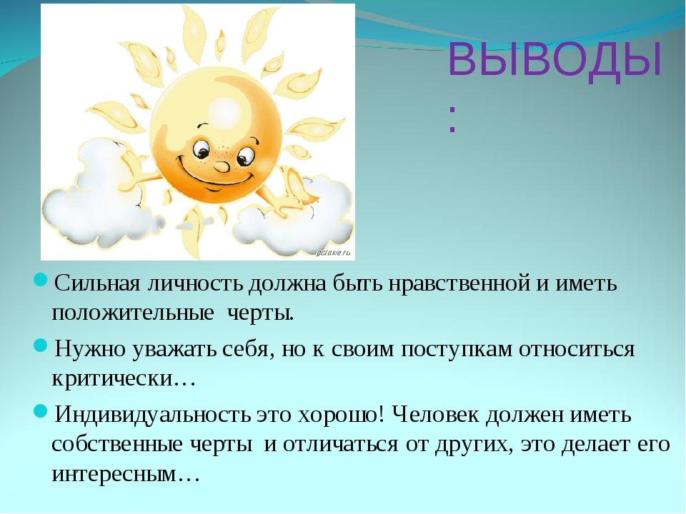 ВЫВОДЫ: Сильная личность должна быть нравственной и иметь положительные черты...