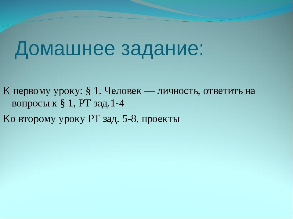 Домашнее задание: К первому уроку: § 1. Человек — личность, ответить на вопро...