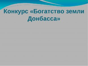Конкурс «Богатство земли Донбасса»