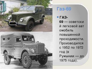 Газ-69 ГАЗ-69—советскийлегковойавтомобиль повышенной проходимости. Произв